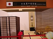 2010南投世界茶博覽會:DSC00076.JPG