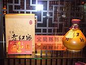 宜蘭-宜蘭酒廠:宜蘭酒廠展示16.JPG