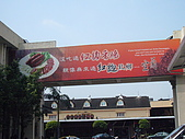 宜蘭-宜蘭酒廠:宜蘭酒廠01.JPG