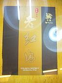 宜蘭-宜蘭酒廠:宜蘭酒廠展示06.JPG