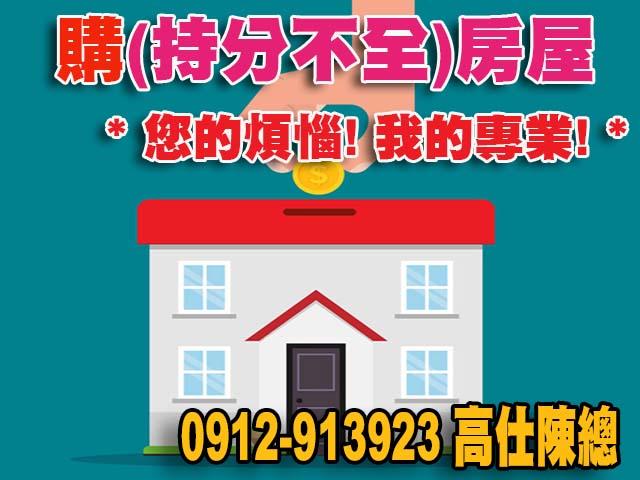 購(持分不全)房屋 - 房地產相關圖片.函釋-3