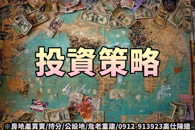 投資策略 - 財經新聞(二)