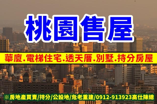 桃園售屋 - 桃園市行政區域房地產廣告