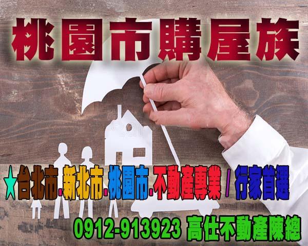 桃園市購屋族 - 桃園市行政區域房地產廣告