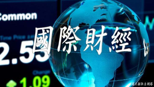 國際財經 - 財經新聞(一)
