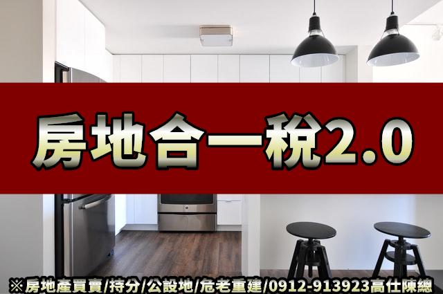 房地合一稅2.0 - 房市