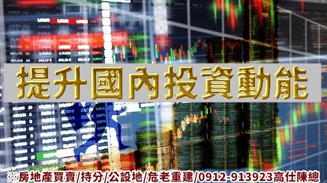 提升國內投資動能 - 財經新聞(一)