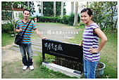 遊日月潭之日月老茶廠:IMG_1547.JPG