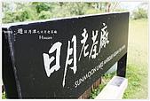 遊日月潭之日月老茶廠:IMG_1549.JPG