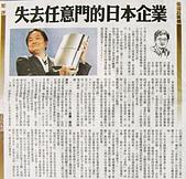其他:2012/4/10 中國時報A15 張瑞昌專欄:失去任意門的日本企業