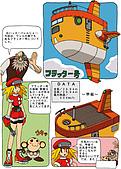 DASH1CG-漫畫:08