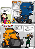 DASH1CG-漫畫:09