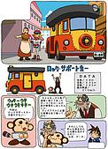 DASH1CG-漫畫:10
