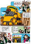 DASH1CG-漫畫:12