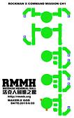 ROCKMAN X COMMAND MISSION:CH1