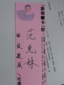 20090321女主祭紀錄片之旅~超FU~有搞頭ㄛ`:1079632849.jpg
