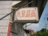 20090316淡水懷舊半日遊:1759838736.jpg