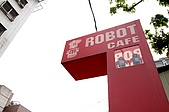 機器人餐廳&植物園:01.jpg