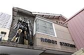 機器人餐廳&植物園:06.jpg