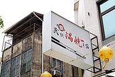 台南吃喝玩樂:19.jpg