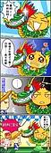 柑仔笑笑小漫畫:柑仔賽龍舟