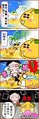 柑仔笑笑小漫畫:搞笑漫畫-夏天到了~