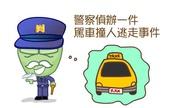 柑仔笑笑小漫畫:不打自招_P2.jpg