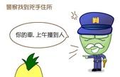 柑仔笑笑小漫畫:不打自招_P3.jpg