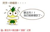 柑仔笑笑小漫畫:不打自招_P4.jpg