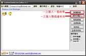 小玩意使用教學:MSN Custom Emoticons Editor 教學