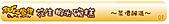 花生蝦米碗糕:菜價飆漲.jpg