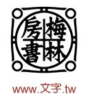 logo - 圖章