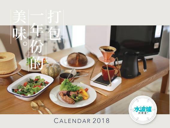 01.jpg - 獨一無二的2018年度社團桌曆