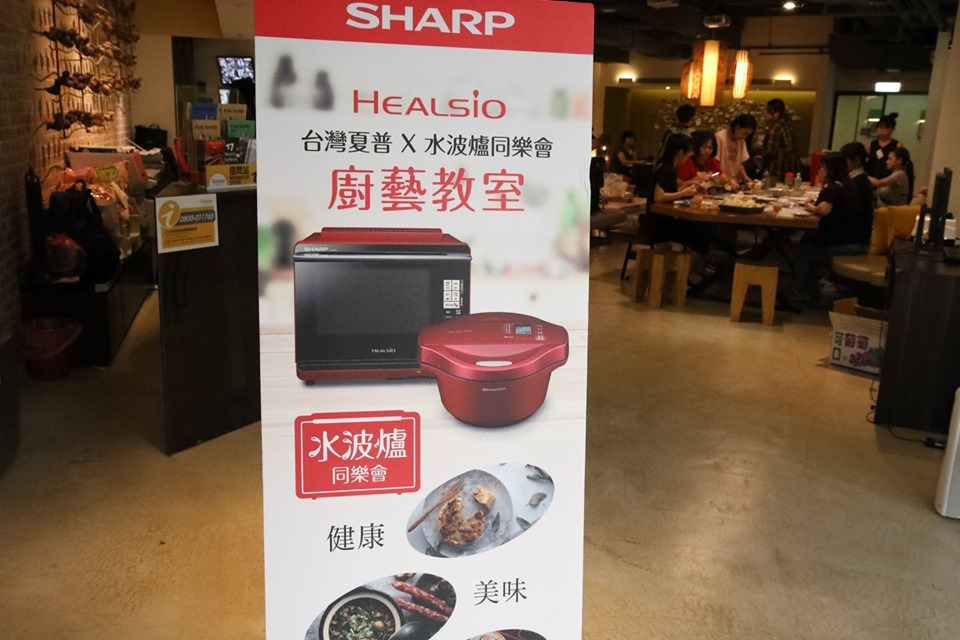 第24場台灣夏普x水波爐同樂會 廚藝教室:11.jpg