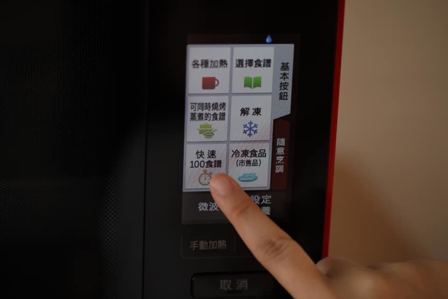32.jpg - 全台灣第一台夏普最新款中文水波爐XP5T開箱