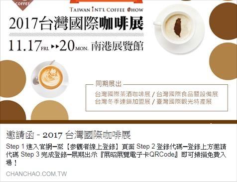 台灣國際咖啡展.jpg - 日誌用相簿
