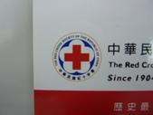 紅十字會急救人員初級證照:1091129945.jpg
