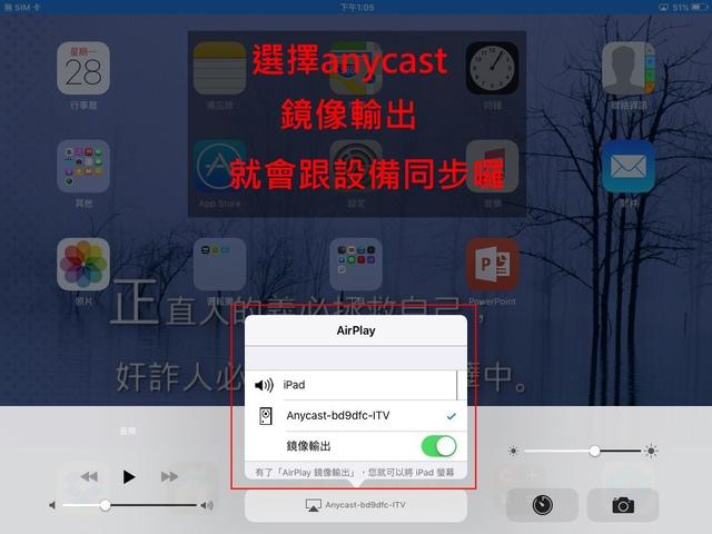 Anycast M2 Plus 推送寶同屏器設定教學@ 網購的日子:: 隨意窩