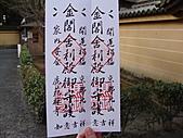 2011京都趴趴走DAY3:DSC05548.JPG