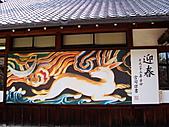 2011京都趴趴走DAY3:DSC05628.JPG