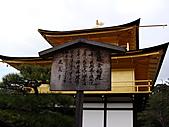 2011京都趴趴走DAY3:DSC05577.JPG