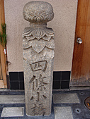 2011京都趴趴走DAY2:temp