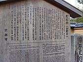 2011京都趴趴走DAY3:DSC05545.JPG