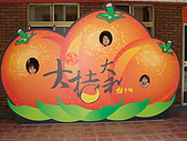 宜蘭之旅礁溪及橘之鄉200707:DSC00946