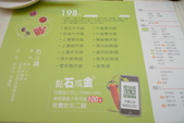 石二鍋-民權龍江店(20121107):1107 004.JPG