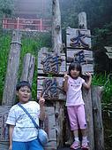 宜蘭之旅太平山200707:20070701 047