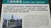 三貂角燈塔(2011.11.25):DSC04069.JPG