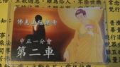 大年初四佛光山(2012.1.26):DSC07370.JPG