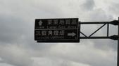 三貂角燈塔(2011.11.25):DSC04115.JPG