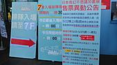 日本3D幻視藝術畫展(2011.5.26):DSC07822.JPG